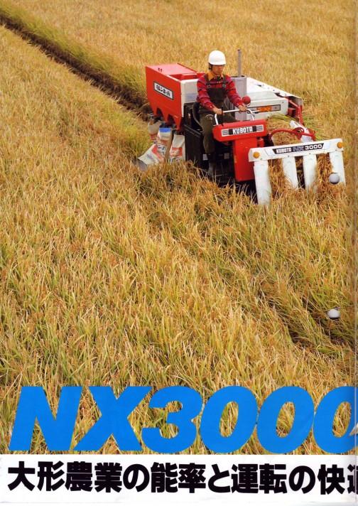 NX3000 大型農業の能率と運転の快適さを一気に向上させました