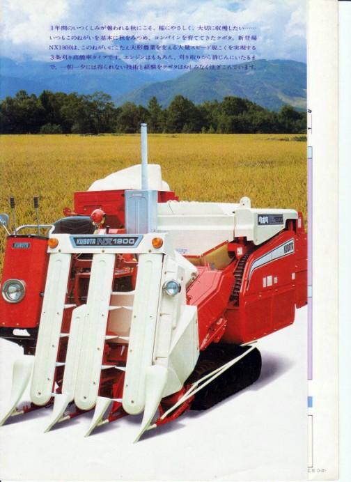 1年間のいつくしみが報われる秋にこそ、稲に優しく、大切に収穫したい・・・・・ いつもこの願いを基本に秋を見つめ、コンバインを育ててきたクボタ。新登場NX1800は、この願いにこたえ大型農業を支える大量スピード脱穀を実現する3状刈り高能率タイプです。エンジンはもちろん、刈取りから廃じんにいたるまで、一朝一夕には得られない技術と経験をクボタは惜しみなく注ぎ込んでいます。