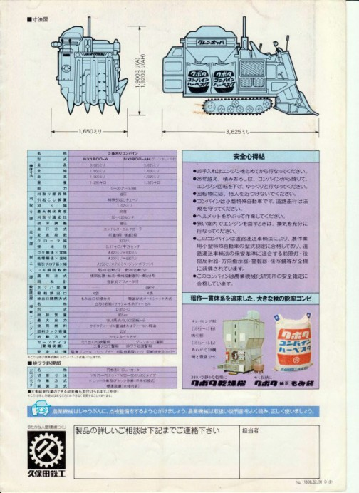 末尾の数字から、昭和52年(1977年)のカタログだと思われます。