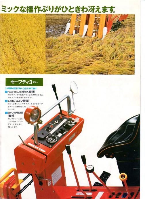 寝ている稲を刈っている写真が載っています。稲が85度に倒れていても刈ることができたそうです。