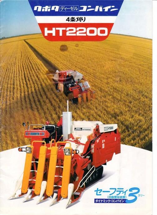 クボタディーゼルコンバイン 4条刈り HT2200 カタログ 1978年 セーフティ3(自動警報装置付き)ダイナミックコンバイン