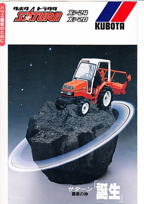 クボタトラクタ サターンX-20/X-24 カタログ表紙です。何でサターンなのか・・・ずいぶん考えてきました。宇宙系なのは合っていましたけど、単純にサターンは農業の神だからだったんだ!