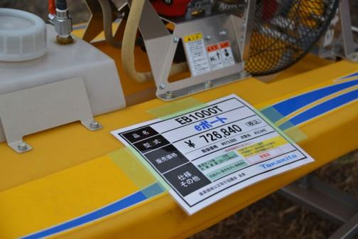 タカキタ eボート EB1000T 価格¥726,840 除草剤撒布の省力化に 薬液タンク容量 10ℓ 作業速度 10〜14/h