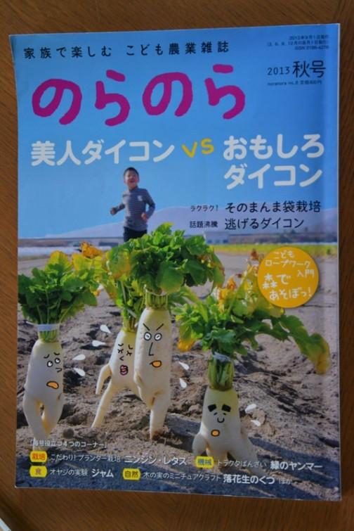 子供農業雑誌 のらのら