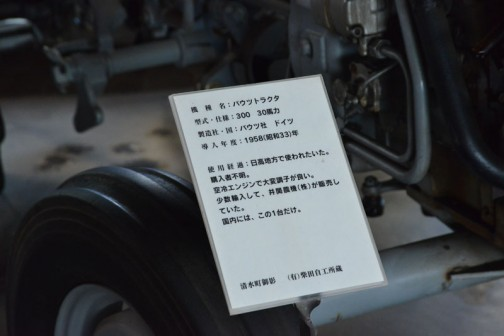 キャプションには、機種名:バウツトラクタ 形式・仕様:300 30馬力 製造社・国 バウツ社 ドイツ 導入年度:1958(昭和33)年  使用経過:日高地方で使われていた。購入者不明。空冷エンジンで大変調子がいい。少数輸入して、井関農機㈱が販売していた。国内にはこの一台だけ。とあります。
