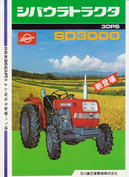 シバウラトラクタSD3000カタログ