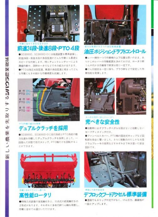「前進24段・後進8段・PTO4段」「デュアルクラッチを採用」というのは豪華版のほうの装備のようです。