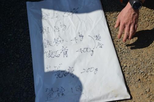 先に量った鉄粉4kgと焼石膏400gをこの袋に入れて混ぜます。で、鉄コーティングの先生が持ってきた混ぜ袋にレシピが書いてあるんです。これならいつでも確認できますね!