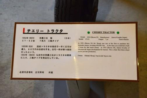 チェリートラクタ  1954年(昭和29) 神農工社製 (日本) CT-52型 7馬力 三輪タイプ