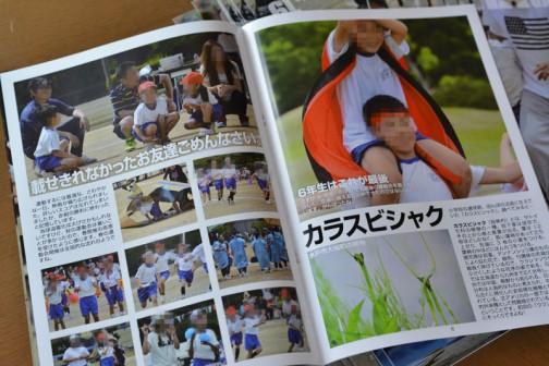 環境保全会の活動や米作り、町内の出来事などの回覧、広報紙「SHIMAgazine」19号。