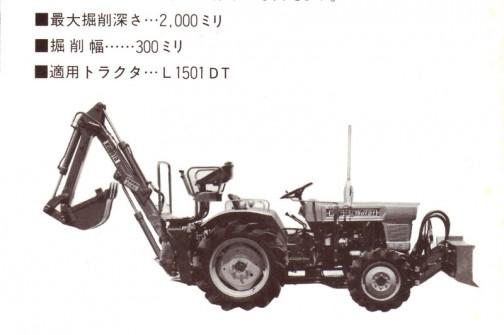 トラクターにバックホーでトラバック。あまり考えていないネーミングです。L1501DTに付くのですからたいしたものです。