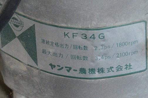 エンジンはKF34G型。定格2.3馬力 最大3.4馬力。