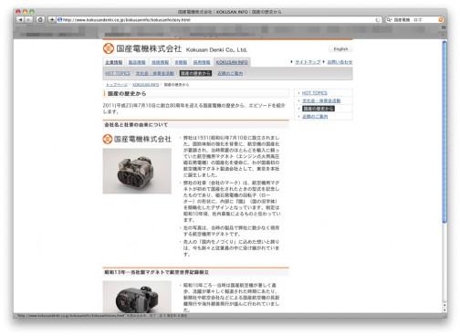 あるわー「国産電機株式会社」(www.kokusandenki.co.jp/)