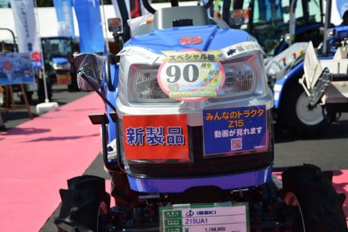 ISEKI TRACTOR イセキトラクター Z15UA1 価格¥1,198,800