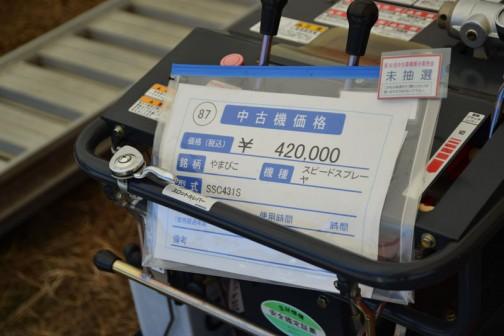 やまびこ 共立スピードスプレーヤ SSC431S 中古価格¥420,000