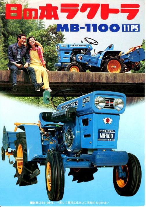"""今日は「昔のトラクターカタログ」シリーズ、日の本""""ラクトラ""""MB1100です。"""
