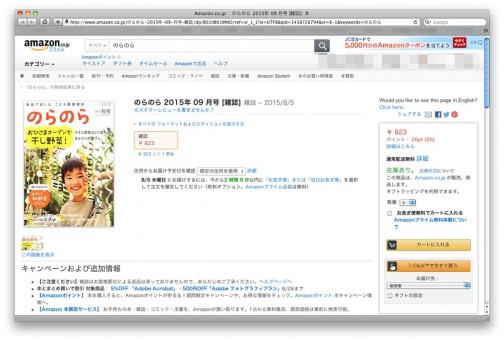 こども農業雑誌「のらのら」8月5日発売です!