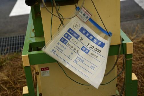 サシナミ 大根洗機 ED180-3B(右) 中古価格¥150,000