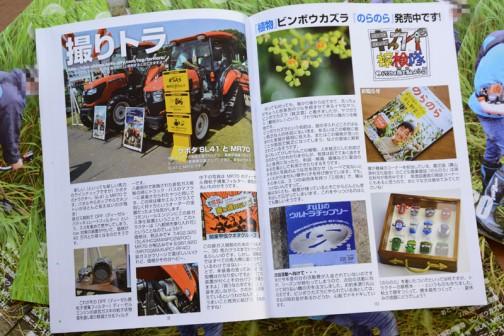 環境保全会の活動や米作り、町内の出来事などの回覧、広報紙「SHIMAgazine」20号。