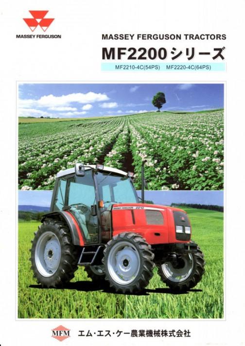 Massey Ferguson MF2200 Series catalog マッセイファーガソンMF2200シリーズカタログ。