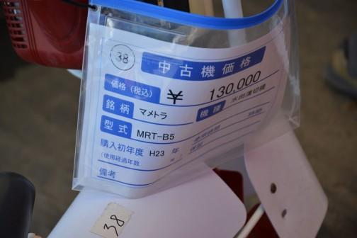 マメトラ 水田溝切機 MRT-B5 中古価格¥130,000 購入初年度H23年
