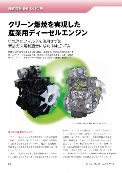 あった! DPFを使わない画期的なエンジン。確かにIHIシバウラのエンジンです。