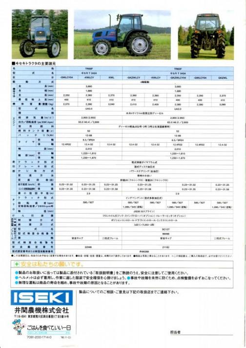 イセキトラクターTR55「昔のカタログ」