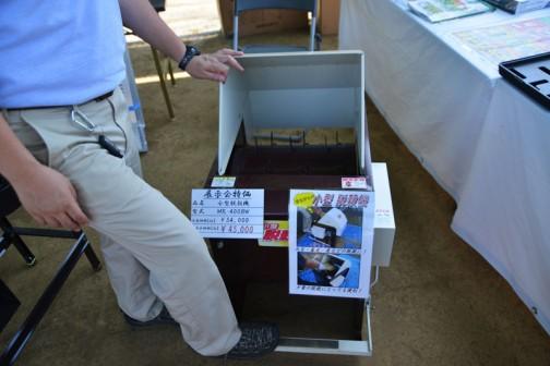 小型脱穀機 MR-400BW 定価¥54,000 展示会特価¥45,000 電気を使わない脱穀機・・・これいいなあ。