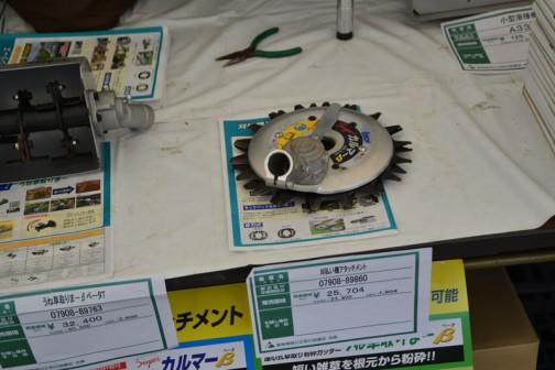 これまたユニークな形! 刈り払い機アタッチメントとしか名前がありません。刈り払い機アタッチメント 品番 07908-89860 価格¥25,704