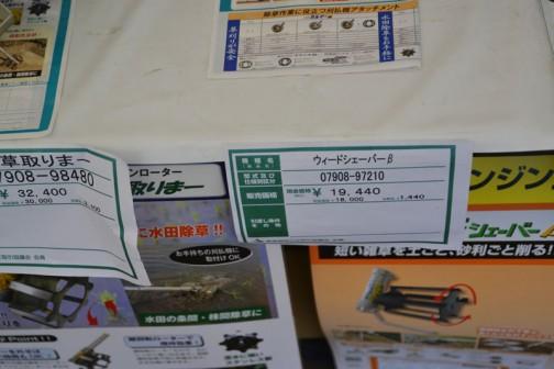刈り払い機アタッチメント ウィードシェーバーβ 品番 07909-97210 価格¥19,440 これでもまだ何をするのかわからない・・・