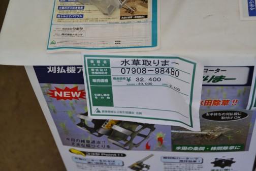 水草取りまー 品番 07908-98480 価格¥32,400 これがグルグル回って除草できるわけですね! 少し前に気になった、「カルガモン」と同じように、稲間除草と撹拌効果を狙ったもののようです。