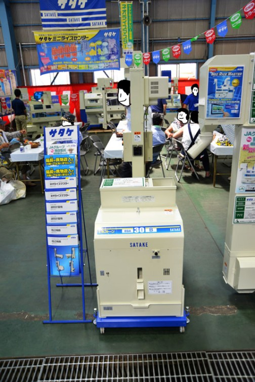 サタケ とるストーン EGA30G 価格¥491400