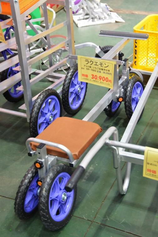 ラクエモン アルミ製 いちご収穫用台車 形式 SR-700S 定価¥36288 特価¥30900