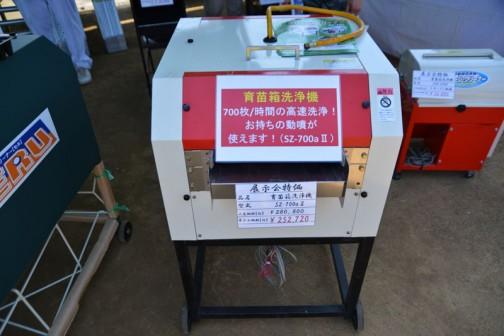 育苗箱洗浄機 クリーン・クリーナー SZ-700aⅡ 定価¥280800 展示会特価¥252720