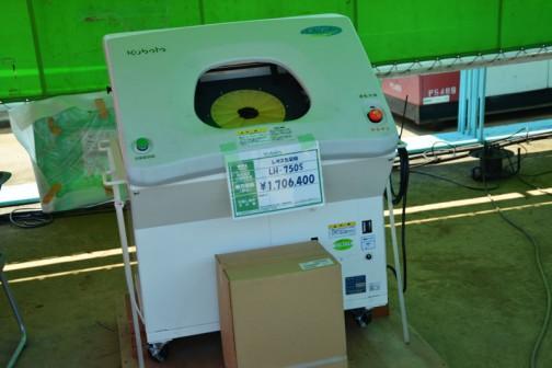 クボタ レタス包装機 LH-750S ¥1706400 レタスだからLSか!