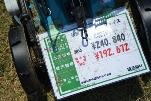 法面草刈機 カルマックス GC-401EX 価格¥240,840 展示会特価(現品限り)¥192,672