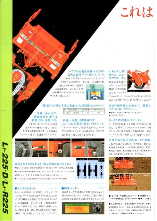 クボタトラクター サンシャインL1-5シリーズカタログ