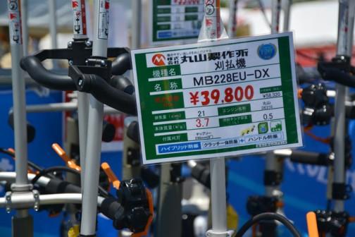 丸山製作所 刈払機 MB228EU-DX 価格¥39,800 排気量21cc 本体質量3.7kg