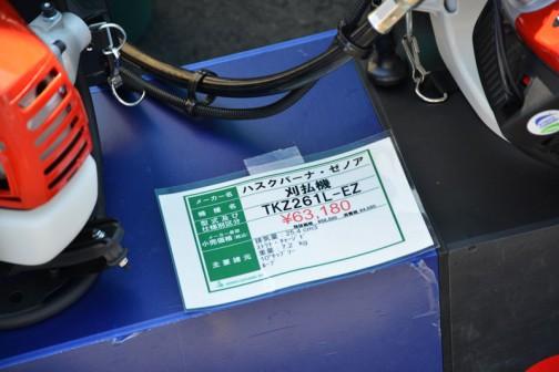 ハスクバーナ・ゼノア 刈払機 BKZ261L-EZ 価格¥63,180 25.4cc ストラトチャージドエンジン 重量7.2kg