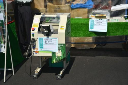 野菜類袋詰め機 VF800 価格¥561,600 どんな風に動くんだろう・・・エアを使うような感じがしますね。