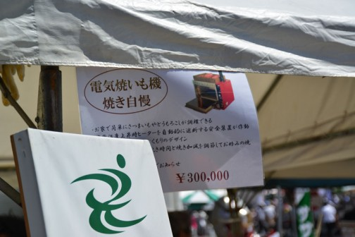 これもすごい! 電気焼きいも機 「焼自慢」 焼きも自慢できるけど、値段も自慢できる、その価格は¥300,000なり。