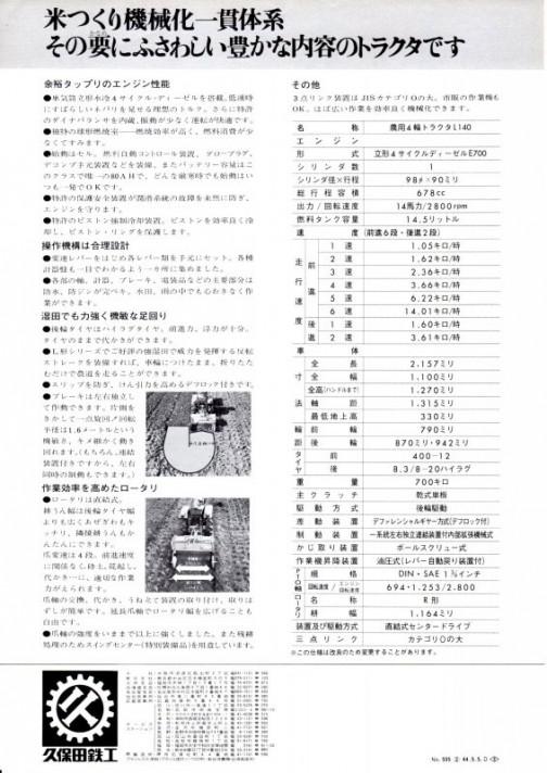 クボタL140のカタログ