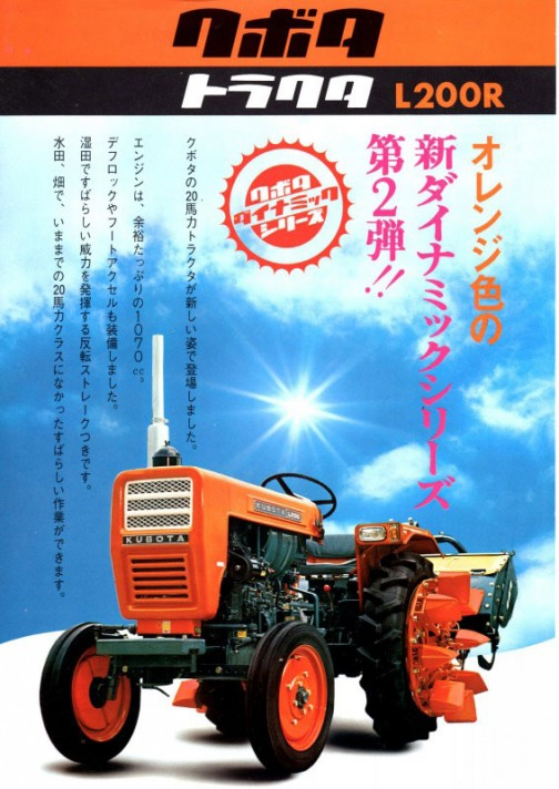 クボタトラクターL200カタログ。上のL140と顔は一緒です。エンジンはZ1100型エンジン 立形直列2気筒4サイクルディーゼル 1,070cc 20馬力/2700rpmと、2気筒になっています。