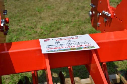マスキオ(Maschio)ディスクハロー PRESTO300 価格¥2,916,000 ★作業幅:3.0m ★移動幅:3.0m ★ディスク径:510mm ◎収穫後の残稈と表土の混和を高速で作業できます ◎ラバーダンパー式アーム ◎ダブルボールベアリング ◎各種ローラー、搭載シーダのオプションもあります