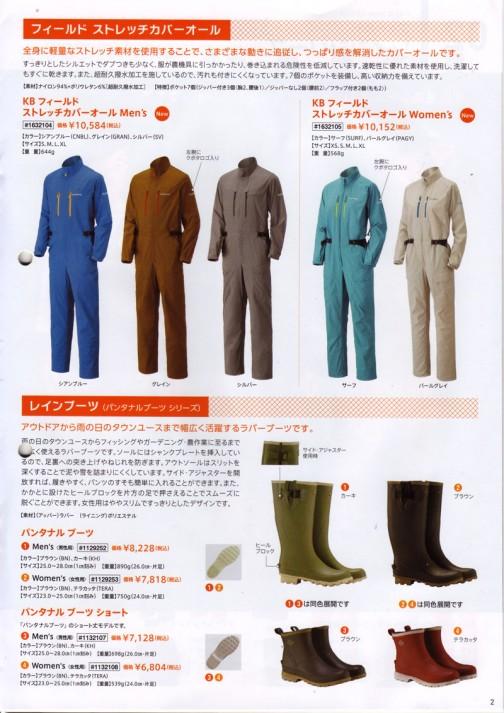 カタログです。このステキなクボタ色のつなぎは、KBストレッチカバーオール ¥10,152