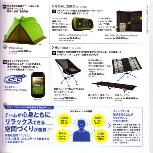 アストロドームというのが休憩所でしょうか・・・¥64,800 スピーカーはGZ.ロックアウトスピーカー2 ¥4,860 ソーラーパネルはGZ.ガイド 10リチャージングキット¥10,800