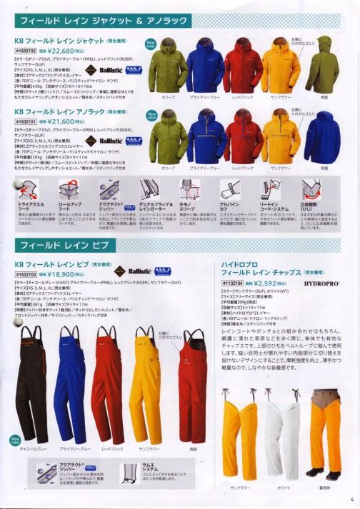 ゴアテックスのKBフィールドレインアノラック。¥21,600 カッパは雨の日しか使わないからなかなか手が出ません。