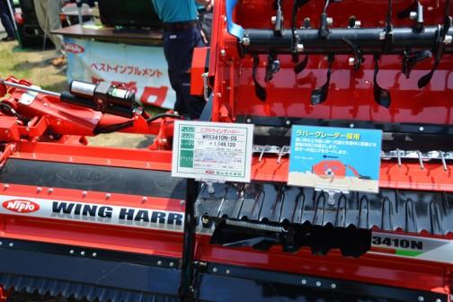 同じくニプロウイングハロー WRS3410N-0S 価格¥1,149,120