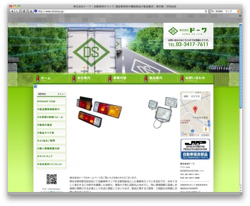 WEBサイトもありました。株式会社ドーワ|自動車用のランプ、建設車両用の機能部品の製造販売。昭和32年設立、世田谷が本社の会社です。
