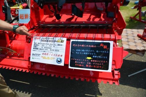 ササキ 超耕速代かき機 マックスハローACE MAX391HA-0S/0L(油圧式) 価格¥1,900,800 適応馬力 50〜75PS 作業幅 3,900mm